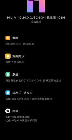 Pembaruan MIUI 11.0.24.0